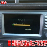 BMW E39 純正ワイドモニターナビの地デジ化