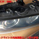 E39後期 ヘッドライトの光軸調整ロッド折れ 調整ロッド交換修理