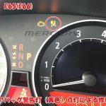 E65(E66) エアバッグ警告灯(黄色)点灯による修理