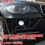 E70 ウィンカーLED化&ウェルカムライト点灯箇所変更