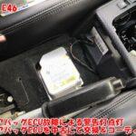 E46 エアバッグECU故障による警告灯点灯→中古ECUにて交換修理