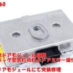 E60 エアバッグ警告灯点灯(運転席ドアモジュール故障→中古にて交換修理)