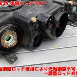 E39 後期ヘッドライト光軸調整不可→光軸調整ロッド交換
