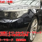 E60中期 CCC故障によりナビブラックアウト→中古CCCにて交換修理+スポーツモード追加