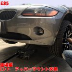 E85 フロント アッパーマウント交換【DIY道場編】