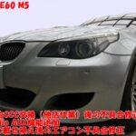 E60 M5 中古CCC載せ換え後の不具合(i-drive&エアコン)修正