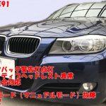 E91 アクティブヘッドレスト異常+マニュアルモード不具合修理